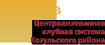 Муниципальное бюджетное учреждение культуры «Централизованная клубная система Козульского района».